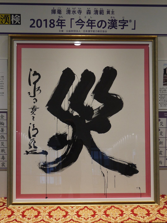 2018今年の漢字②